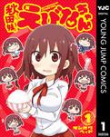 秋田妹!えびなちゃん 1-電子書籍