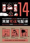 Kurosagi Corpse Delivery Service Volume 14-電子書籍