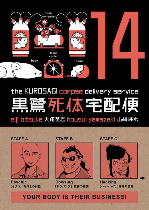 Kurosagi Corpse Delivery Service Volume 14-電子書籍-拡大画像