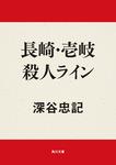 長崎・壱岐殺人ライン-電子書籍