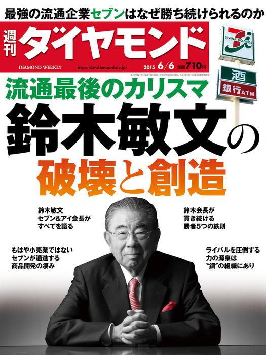 週刊ダイヤモンド 15年6月6日号拡大写真