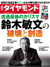 週刊ダイヤモンド 15年6月6日号-電子書籍