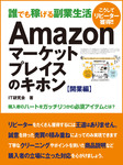 誰でも稼げる副業生活 Amazonマーケットプレイスのキホン 開業編-電子書籍