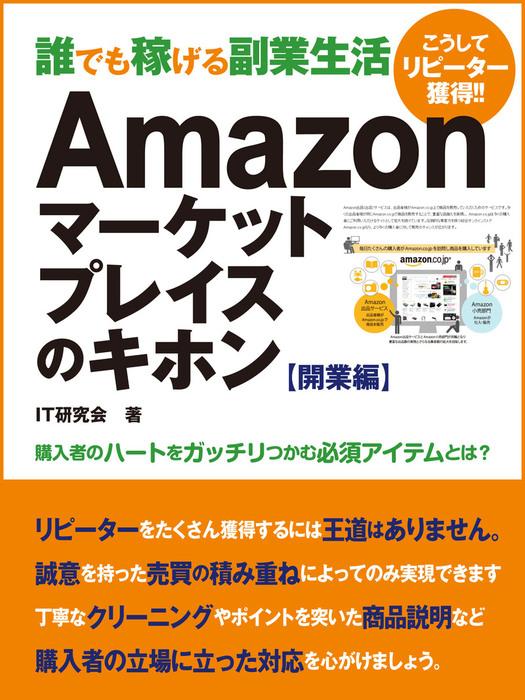 誰でも稼げる副業生活 Amazonマーケットプレイスのキホン 開業編拡大写真