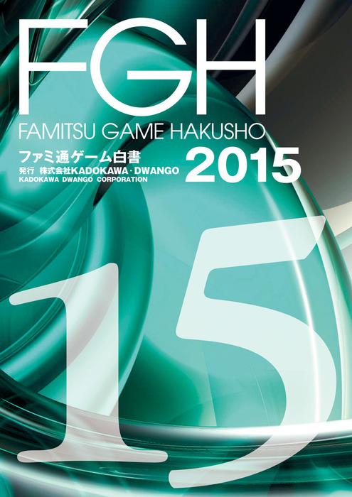 ファミ通ゲーム白書2015-電子書籍-拡大画像