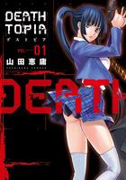 「DEATHTOPIA」シリーズ