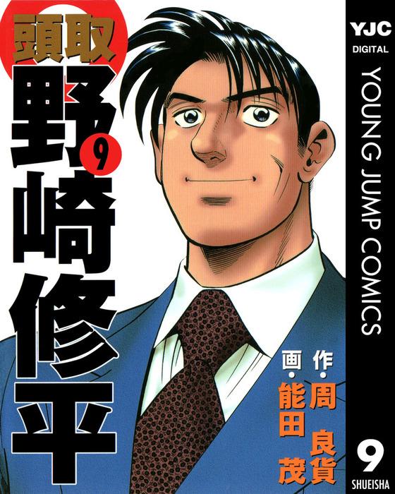 頭取 野崎修平 9-電子書籍-拡大画像