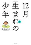 12月生まれの少年 (1)-電子書籍