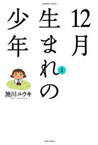 12月生まれの少年 (1)