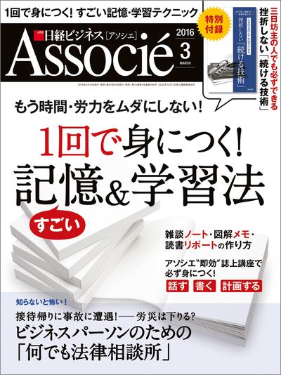 日経ビジネスアソシエ 2016年 3月号 [雑誌]-電子書籍