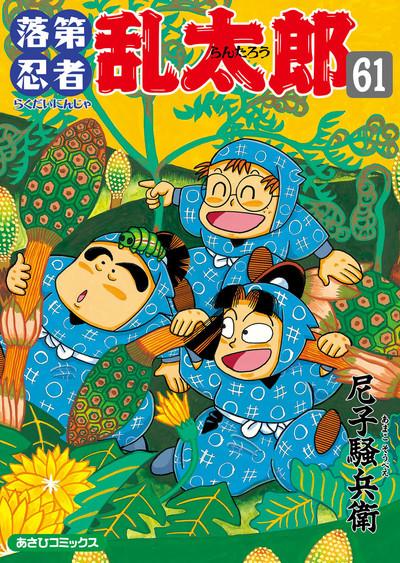落第忍者乱太郎 61巻-電子書籍