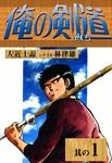 俺の剣道 (1)-電子書籍