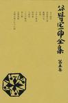 谷崎潤一郎全集〈第5巻〉-電子書籍