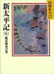 新太平記(5) 義貞戦死の巻-電子書籍