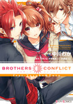 BROTHERS CONFLICT feat.Yusuke&Futo-電子書籍
