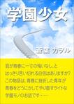 学園少女-電子書籍
