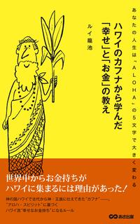ハワイのカフナから学んだ「幸せ」と「お金」の教え(あさ出版電子書籍)-電子書籍