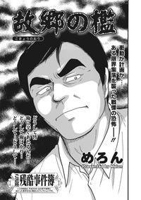 ブラックご近所~故郷の檻~-電子書籍