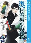 サラリーマン祓魔師 奥村雪男の哀愁 1-電子書籍