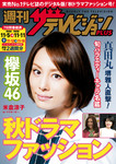 週刊ザテレビジョン PLUS 2016年11月11日号-電子書籍