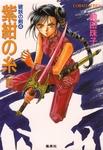 破妖の剣4 紫紺の糸(前編)-電子書籍