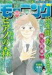 モーニング 2015年36・37号 [2015年8月6日発売]-電子書籍