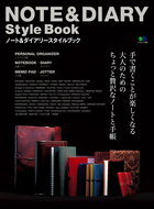 NOTE&DIARY Style Bookシリーズ