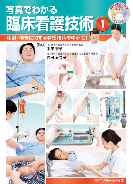 写真でわかる臨床看護技術〈1〉 : 注射・検査に関する看護技術を中心に!拡大写真