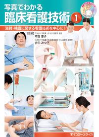 写真でわかる臨床看護技術〈1〉 : 注射・検査に関する看護技術を中心に!-電子書籍