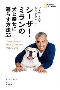 ザ・カリスマ ドッグトレーナー シーザー・ミランの 犬と幸せに暮らす方法55-電子書籍
