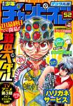 週刊少年チャンピオン2016年52号-電子書籍