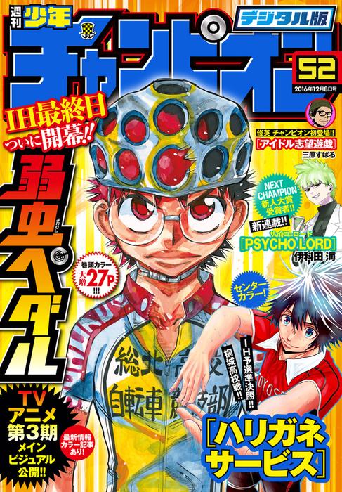 週刊少年チャンピオン2016年52号拡大写真