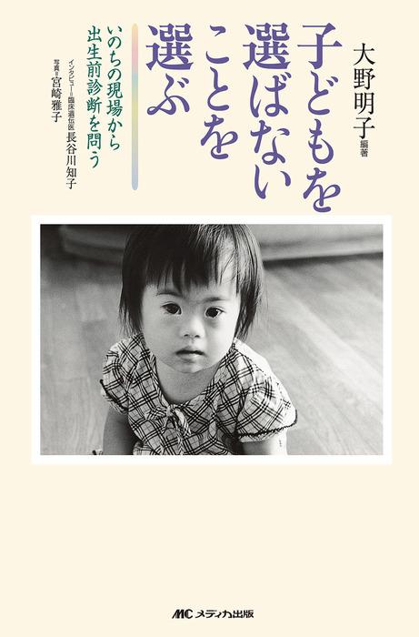 いのちの現場から出生前診断を問う 子どもを選ばないことを選ぶ拡大写真