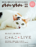 アンアン特別編集 にゃんこ LIVE-電子書籍