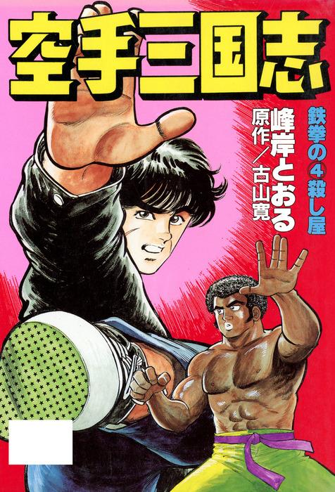 空手三国志 鉄拳の4-電子書籍-拡大画像