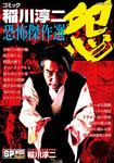 コミック稲川淳二 恐怖傑作選 怨-電子書籍