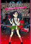 メガロポリス・ノックダウン 1-電子書籍
