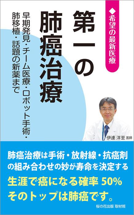 第一の肺癌治療 ─早期発見・チーム医療・ロボット手術・肺移植・話題の新薬まで (希望の最新医療シリーズ)拡大写真