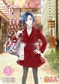 金魚の夜(フルカラー) 20-電子書籍