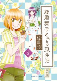 腹黒舞子さんとの京生活(2)-電子書籍