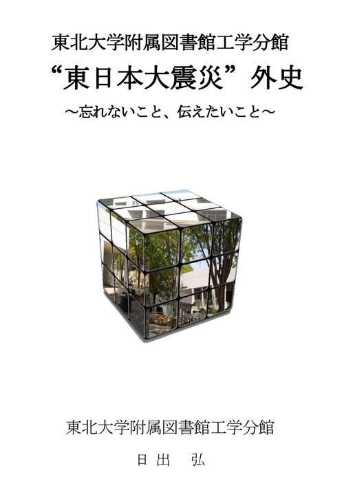 """東北大学附属図書館工学分館""""東日本大震災""""外史~忘れないこと、伝えたいこと~拡大写真"""