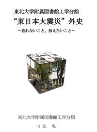 """東北大学附属図書館工学分館""""東日本大震災""""外史~忘れないこと、伝えたいこと~-電子書籍"""