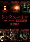 シックスコイン【6冊 合本版】-電子書籍