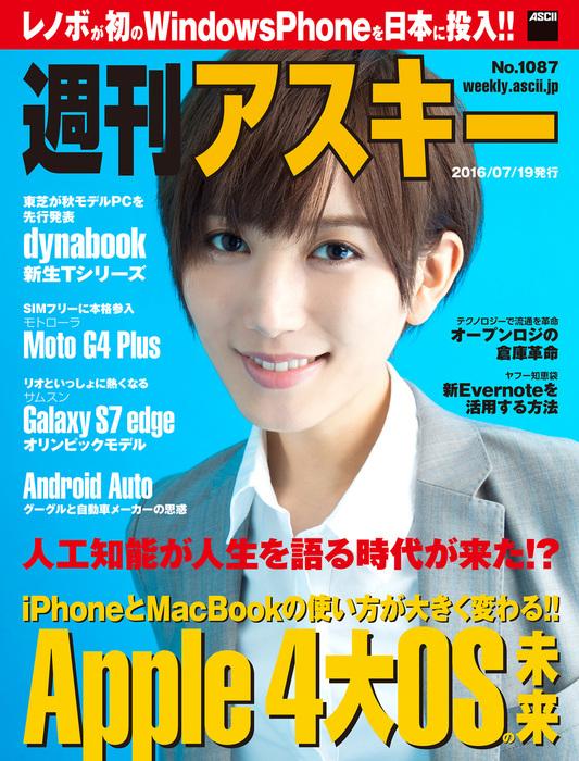 週刊アスキー No.1087 (2016年7月19日発行)拡大写真
