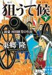 狙うて候(下)-電子書籍