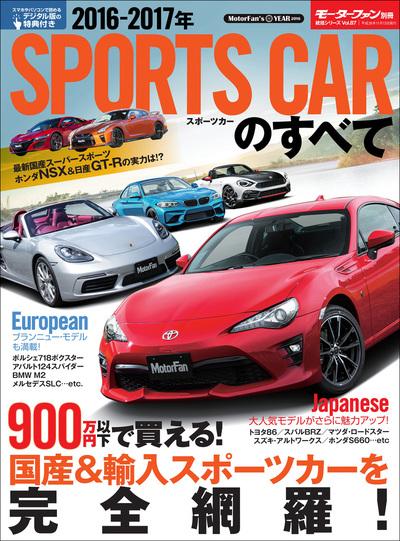 ニューモデル速報 統括シリーズ 2016-2017年 スポーツカーのすべて-電子書籍