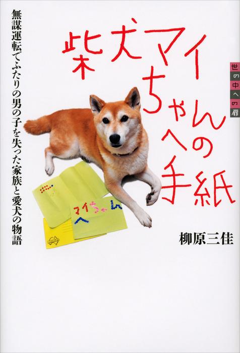 世の中への扉 柴犬マイちゃんへの手紙 無謀運転でふたりの男の子を失った家族と愛犬の物語拡大写真