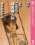自選 こちら椿産婦人科 2-電子書籍