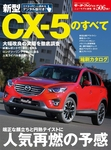 第506弾 新型CX-5のすべて-電子書籍