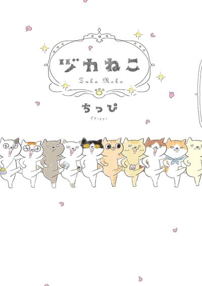 ヅカねこ-電子書籍